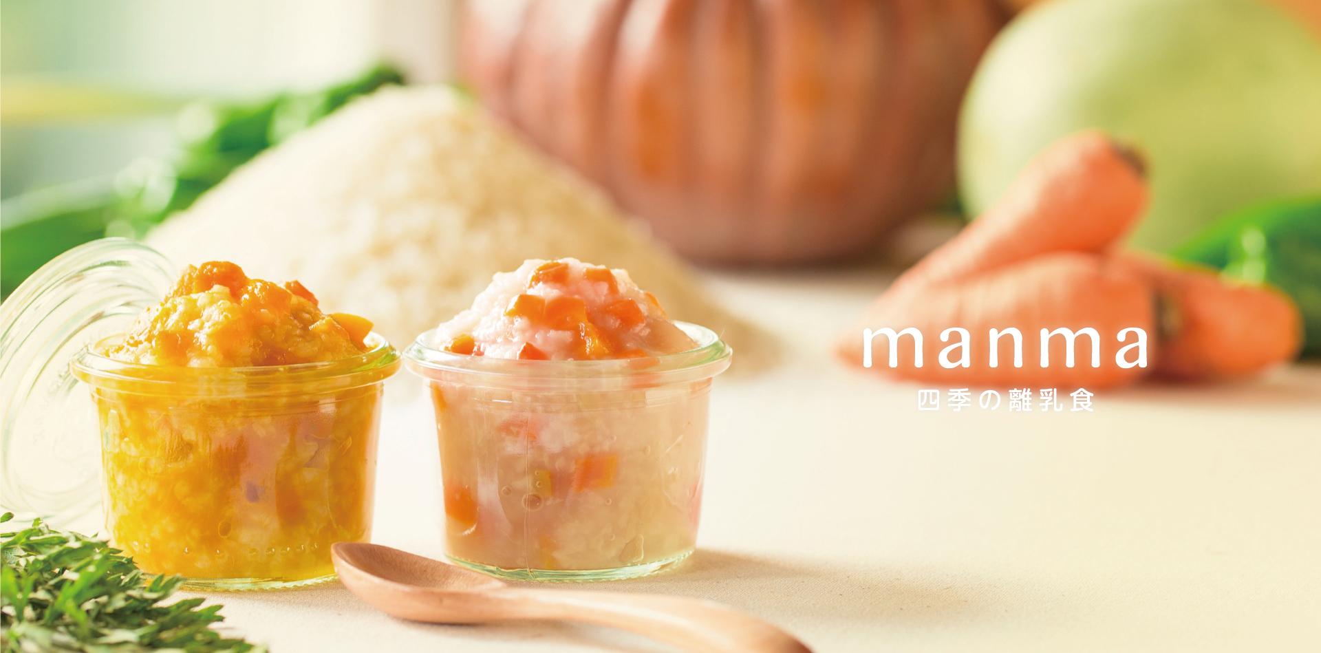 manma 四季の離乳食